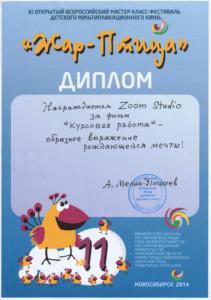 2014-05-29-diplom-1