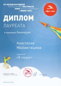 2015-11-18-Tvori-Gora-2