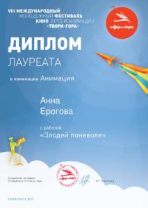 2015-11-18-Tvori-Gora-3