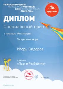 2015-11-18-Tvori-Gora-5-2