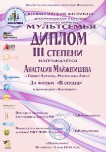 2016-05-16-multsemya