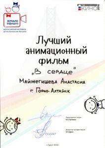 2016-06-11-zerkalo-budushego-small