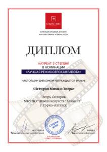 2019-04-21-cinema-kids-Igor-small