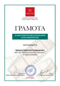 2019-04-21-cinema-kids-Nikolai-small